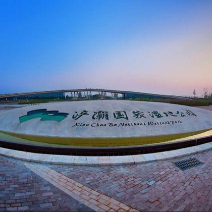 西安�哄惫�家湿地公园(4A)[图]